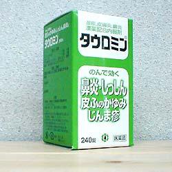 タウロミン 激安 大粒